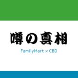 日本のファミマで CBD ドリンク発売の真相