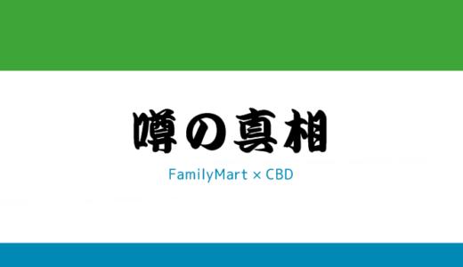 【間もなく発売!追記あり】日本のファミマで CBD ドリンク発売の真相
