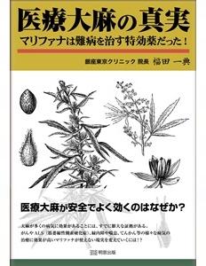 医療大麻の真実 マリファナは難病を治す特効薬だった!/福田一典
