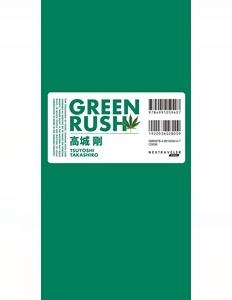 GREEN RUSH/高城剛