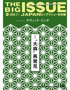 """""""大麻(アサ)""""再発見/THE BIG ISSUE JAPAN"""