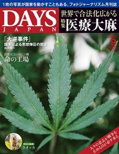 医療大麻の世界/DAYS JAPAN