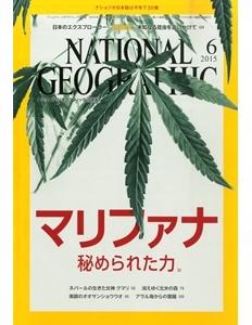 マリファナ 秘められた力/NATIONAL GEOGRAPHIC