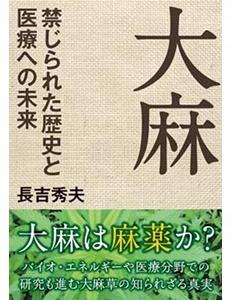 大麻 禁じられた歴史と医療への未来/長吉秀夫