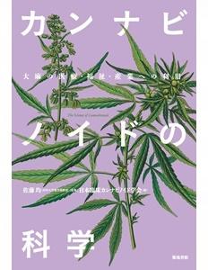 カンナビノイドの科学:大麻の医療・福祉・産業への利用/佐藤 均