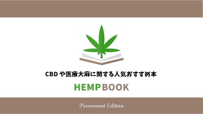 【永久保存版】CBD や医療大麻に関する人気おすすめ本9冊