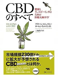 CBD のすべて/三木直子