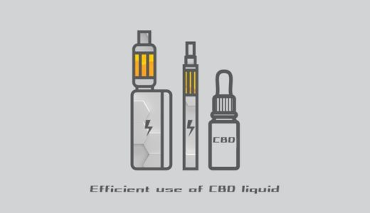 CBD リキッドの効率的な使い方