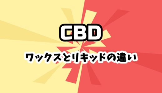 CBD ワックスと CBD リキッドの違い