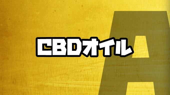 【A ランク】手放しでおすすめできる最強の CBD オイル