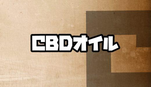 【C ランク】アイソレートがベースになった CBD オイル一覧