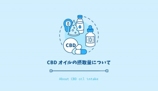 CBD オイルの摂取量について
