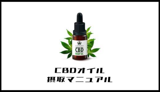CBD オイルの摂取マニュアル(摂取方法/摂取量/タイミング)